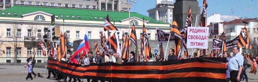 Екатеринбург 1 мая 2016. Праздничное первомайское патриотическое шествие НОД