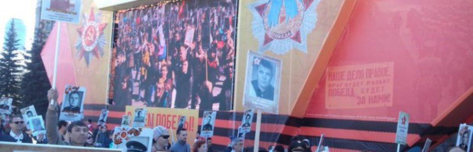 НОД Екатеринбург на шествии «Бессмертный Полк» 9 мая в Екатеринбурге