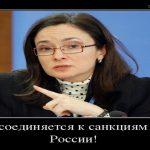 ЦБ РФ ограбил граждан на 10 трлн. рублей