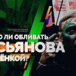 Касьянов и зеленка, Белоус и Навальный. Как патриоты пиарили своих врагов