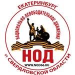 НОД Екатеринбург