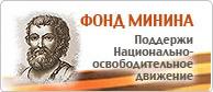 Фонд Минина