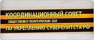 Координационный совет по укреплению суверенитета РФ