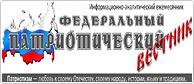 Федеральный патриотический вестник