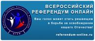 Всероссийский референдум