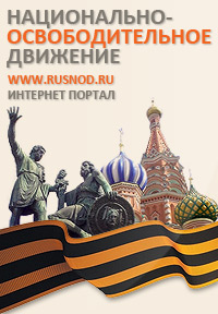 Национально-Освободительное движение