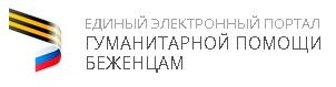 Единый электронный порталгуманитарной помощибеженцам