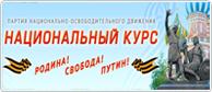 Национальный курс