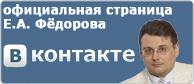 Официальная страница Евгения Федорова