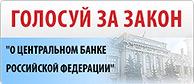 Национальный закон